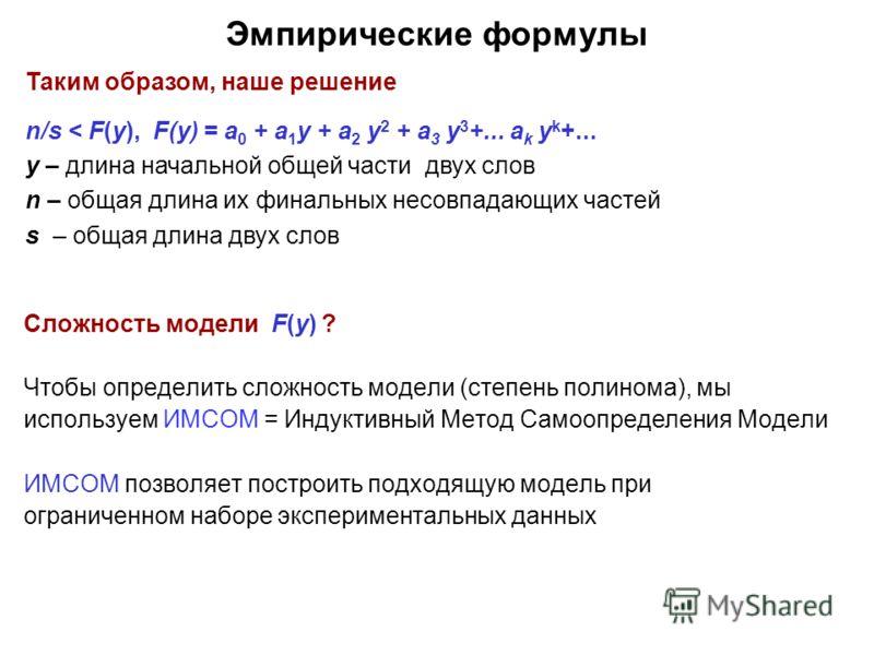 Сложность модели F(y) ? Чтобы определить сложность модели (степень полинома), мы используем ИМСОМ = Индуктивный Метод Самоопределения Модели ИМСОМ позволяет построить подходящую модель при ограниченном наборе экспериментальных данных Таким образом, н