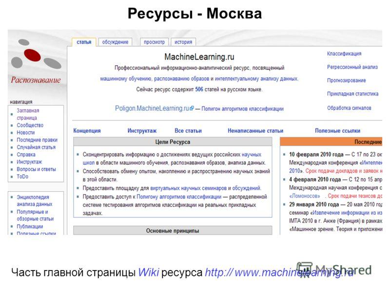 Ресурсы - Москва Часть главной страницы Wiki ресурса http:// www.machinelearning.ru
