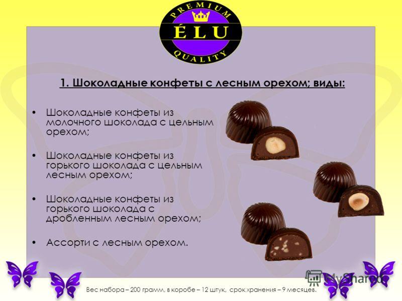 Шоколадные конфеты из молочного шоколада с цельным орехом; Шоколадные конфеты из горького шоколада с цельным лесным орехом; Шоколадные конфеты из горького шоколада с дробленным лесным орехом; Ассорти с лесным орехом. Вес набора – 200 грамм, в коробе