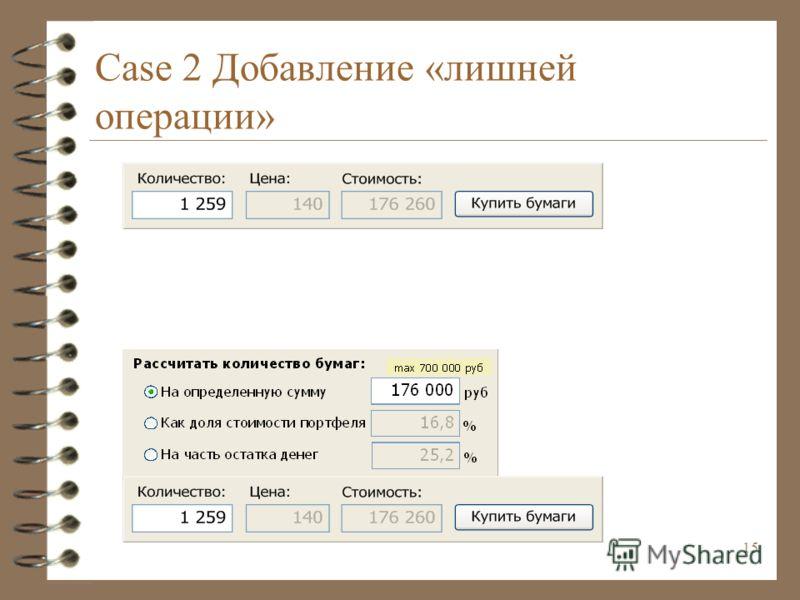 14 Case 1 Игнорирование пользовательских требований Разработчик (или системный аналитик) самостоятельно разбивает задачу на окна, сценарий работы не строится Вместо создания сценария пользователя в диаграмме взаимодействия