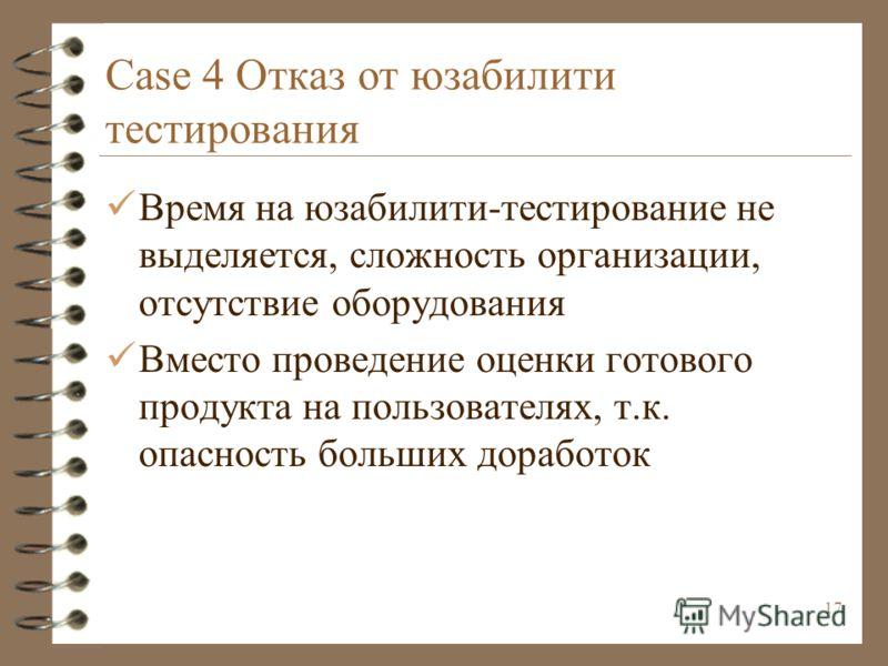 16 Case 3 Вывод графика вместо данных