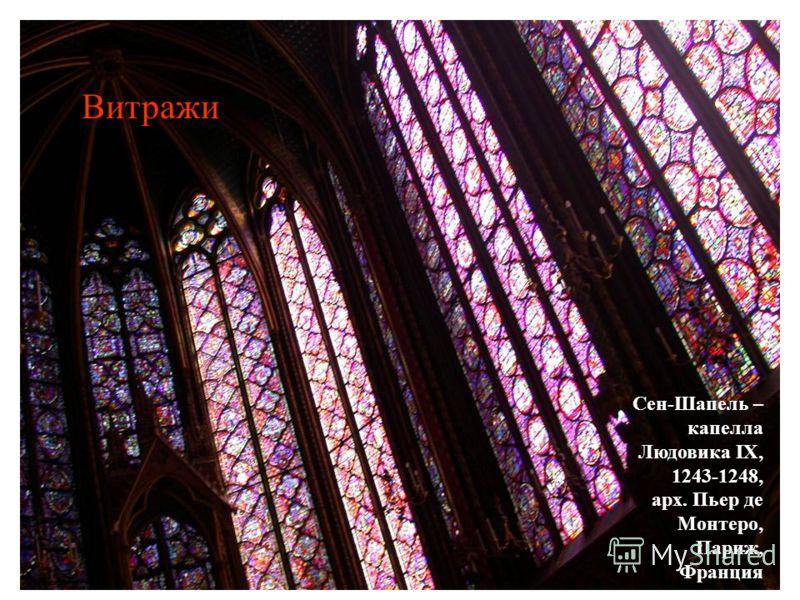 Витражи Сен-Шапель – капелла Людовика IX, 1243-1248, арх. Пьер де Монтеро, Париж, Франция