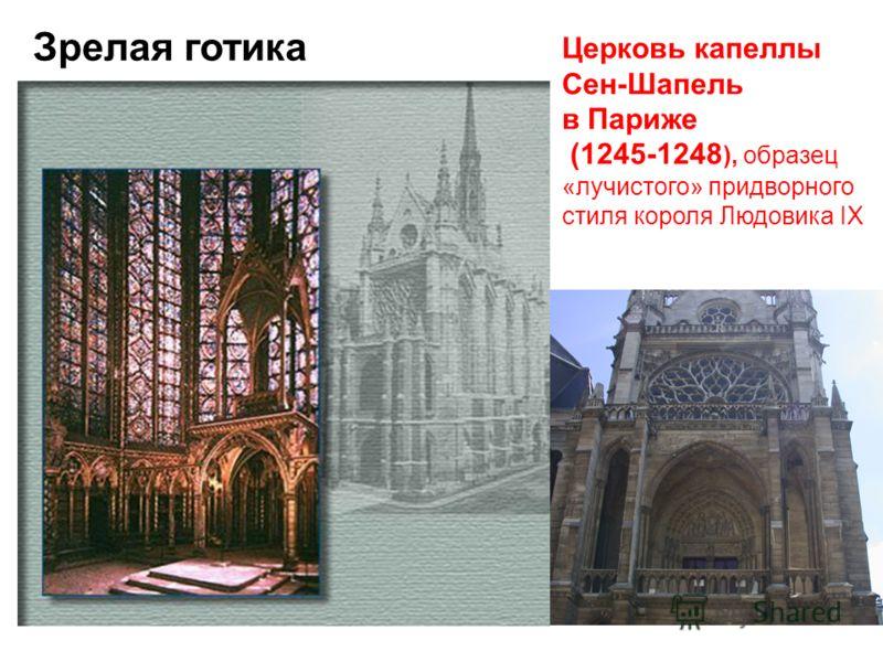 Зрелая готика Церковь капеллы Сен-Шапель в Париже (1245-1248 ), образец «лучистого» придворного стиля короля Людовика IX