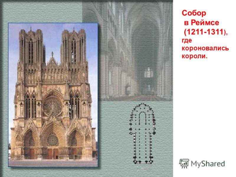 Собор в Реймсе (1211-1311 ), где короновались короли.