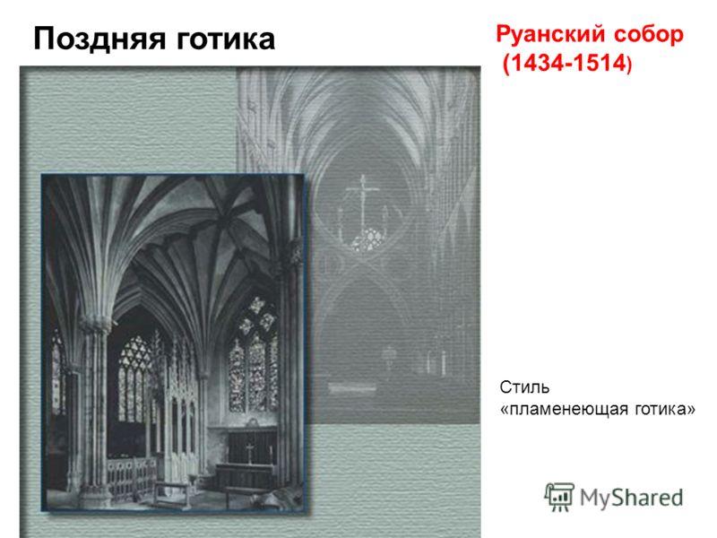 Поздняя готика Руанский собор (1434-1514 ) Стиль «пламенеющая готика»