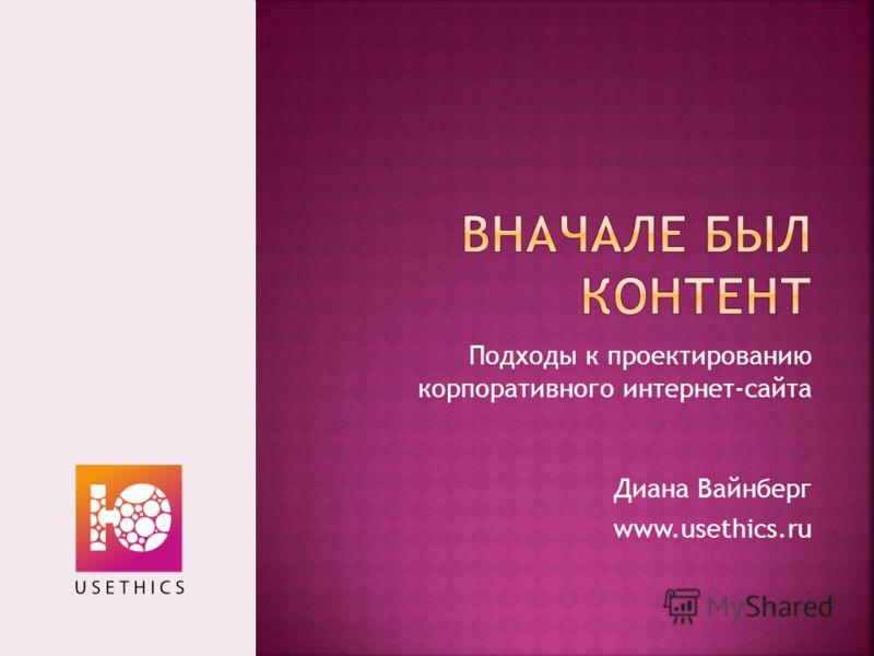 Подходы к проектированию корпоративного интернет-сайта Диана Вайнберг www.usethics.ru