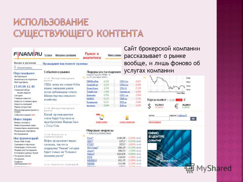 Сайт брокерской компании рассказывает о рынке вообще, и лишь фоново об услугах компании
