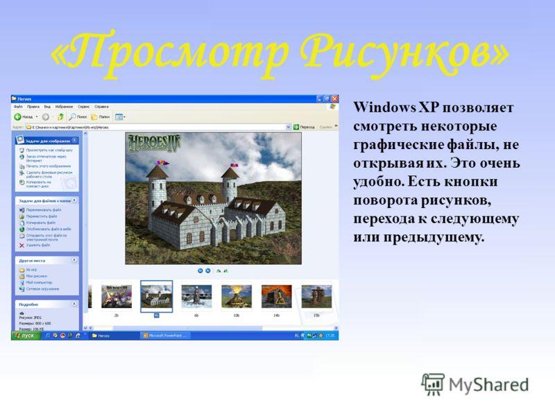 «Просмотр Рисунков» Windows XP позволяет смотреть некоторые графические файлы, не открывая их. Это очень удобно. Есть кнопки поворота рисунков, перехода к следующему или предыдущему.