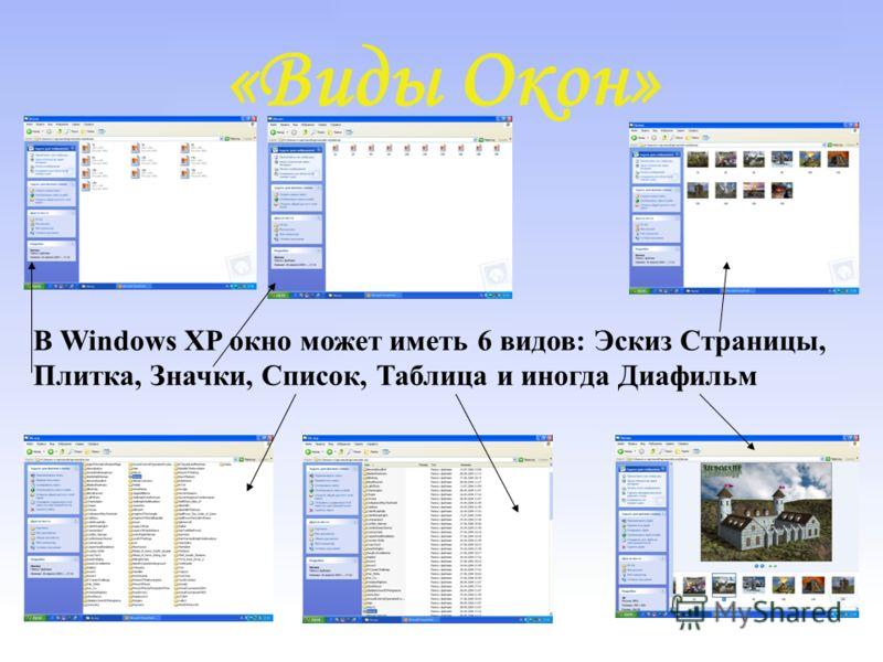 «Виды Окон» В Windows XP окно может иметь 6 видов: Эскиз Страницы, Плитка, Значки, Список, Таблица и иногда Диафильм