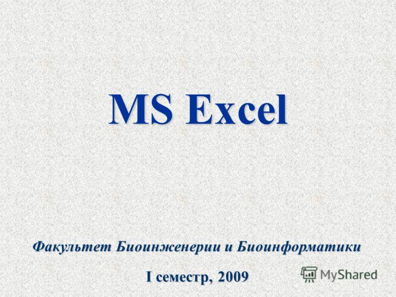 MS Excel Факультет Биоинженерии и Биоинформатики I cеместр, 2009