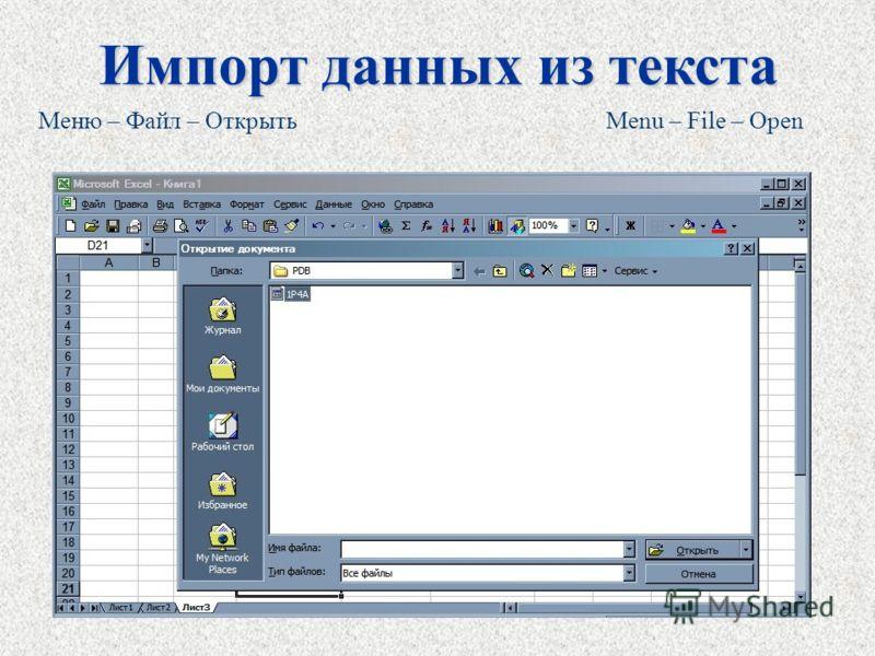 Меню – Файл – ОткрытьMenu – File – Open