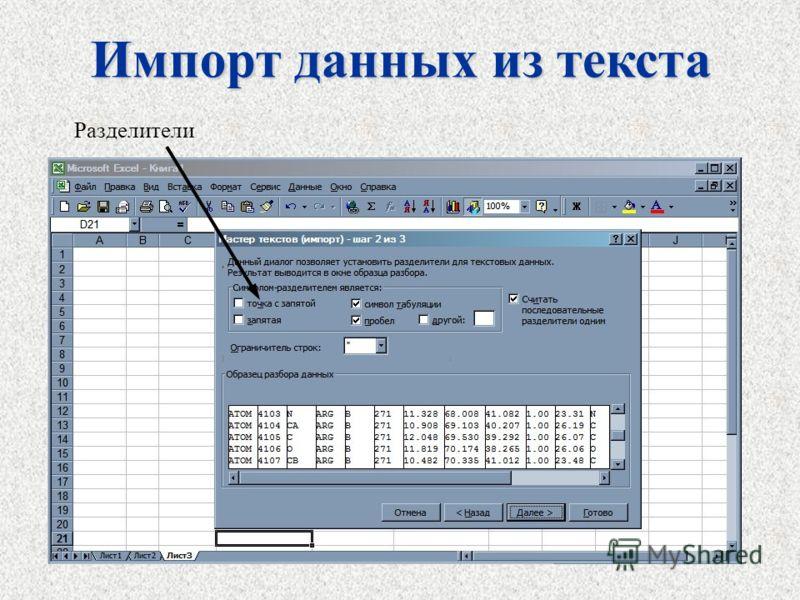 Импорт данных из текста Разделители