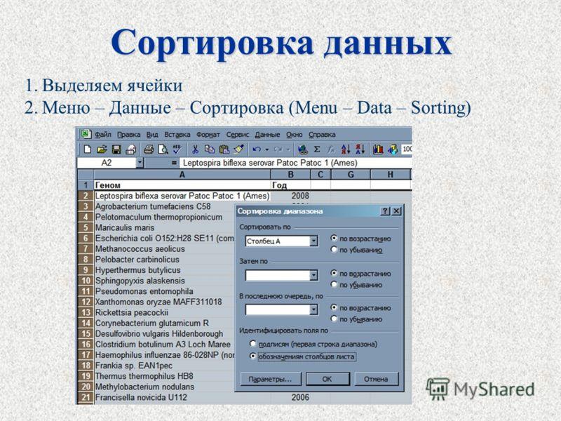 1.Выделяем ячейки 2.Меню – Данные – Сортировка (Menu – Data – Sorting)