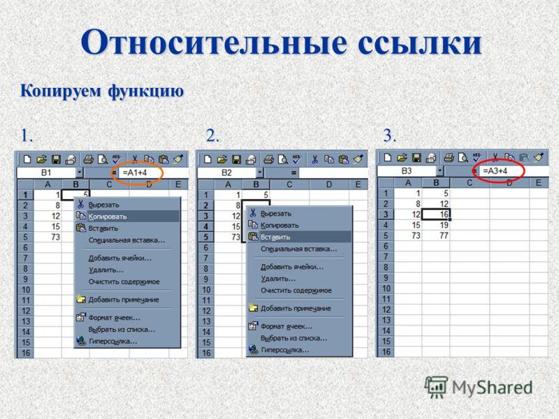 Относительные ссылки Копируем функцию 1. 2. 3.