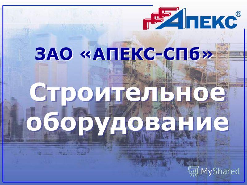 ЗАО «АПЕКС-СПб» Строительное оборудование