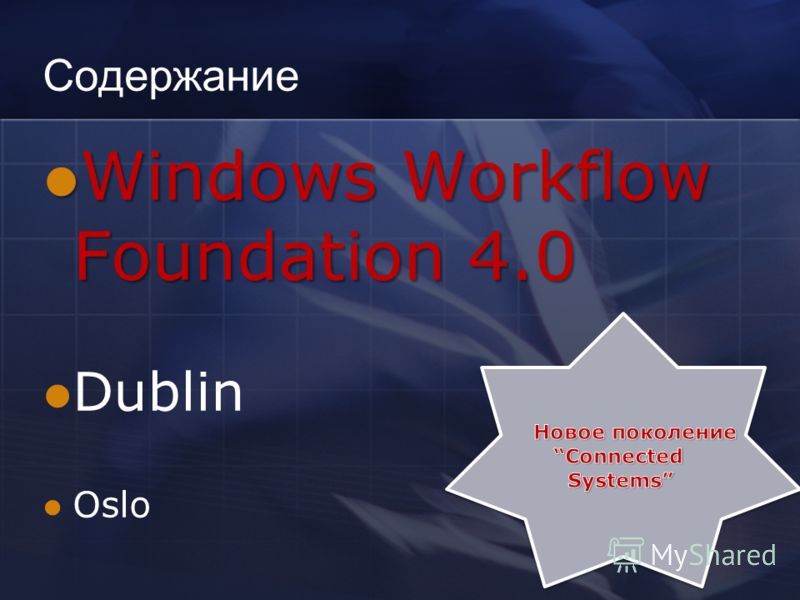 Содержание Windows Workflow Foundation 4.0 Windows Workflow Foundation 4.0 Dublin Oslo
