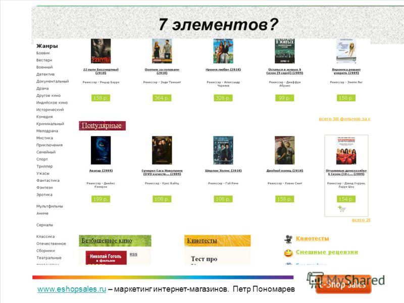 www.eshopsales.ruwww.eshopsales.ru – маркетинг интернет-магазинов. Петр Пономарев 7 элементов?