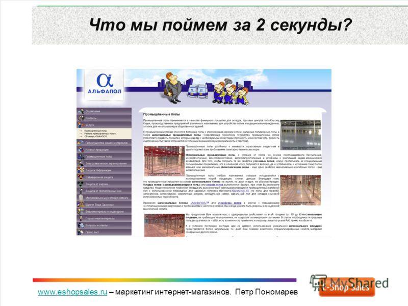 www.eshopsales.ruwww.eshopsales.ru – маркетинг интернет-магазинов. Петр Пономарев Что мы поймем за 2 секунды?