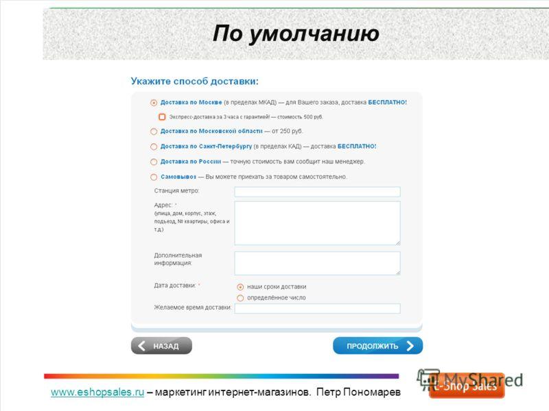 www.eshopsales.ruwww.eshopsales.ru – маркетинг интернет-магазинов. Петр Пономарев По умолчанию
