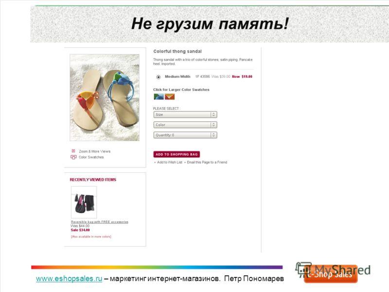 www.eshopsales.ruwww.eshopsales.ru – маркетинг интернет-магазинов. Петр Пономарев Не грузим память!