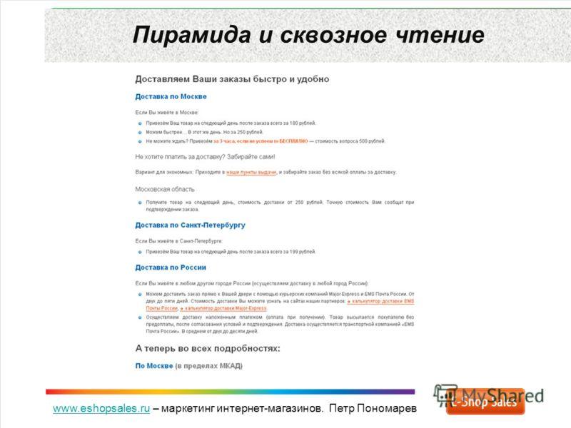 www.eshopsales.ruwww.eshopsales.ru – маркетинг интернет-магазинов. Петр Пономарев Пирамида и сквозное чтение