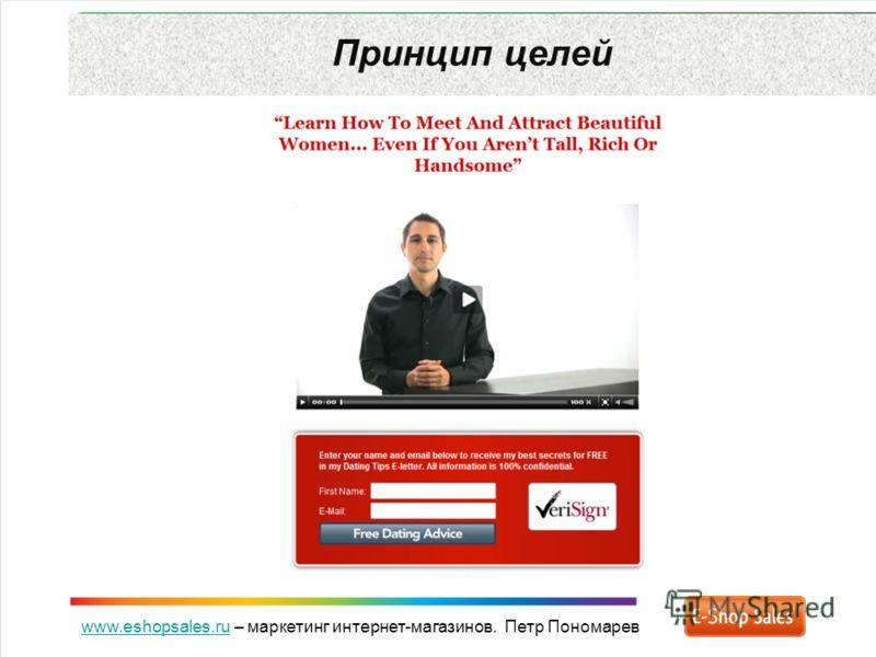 www.eshopsales.ruwww.eshopsales.ru – маркетинг интернет-магазинов. Петр Пономарев Принцип целей