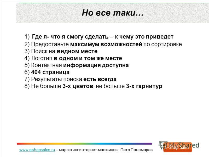 www.eshopsales.ruwww.eshopsales.ru – маркетинг интернет-магазинов. Петр Пономарев Но все таки… 1) Где я- что я смогу сделать – к чему это приведет 2) Предоставьте максимум возможностей по сортировке 3) Поиск на видном месте 4) Логотип в одном и том ж