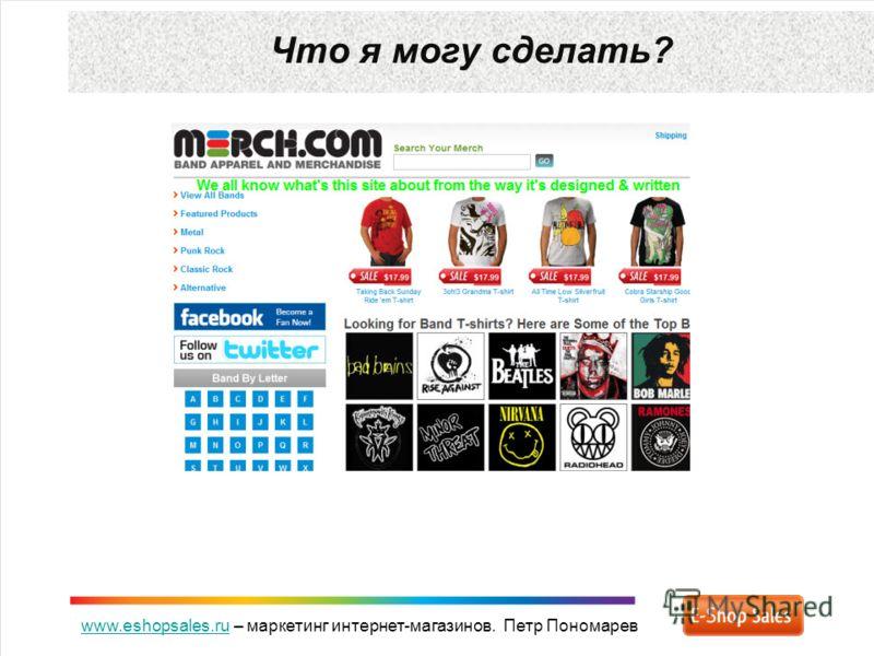 www.eshopsales.ruwww.eshopsales.ru – маркетинг интернет-магазинов. Петр Пономарев Что я могу сделать?