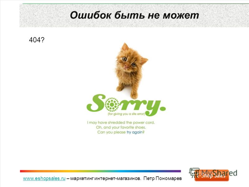 www.eshopsales.ruwww.eshopsales.ru – маркетинг интернет-магазинов. Петр Пономарев Ошибок быть не может 404?