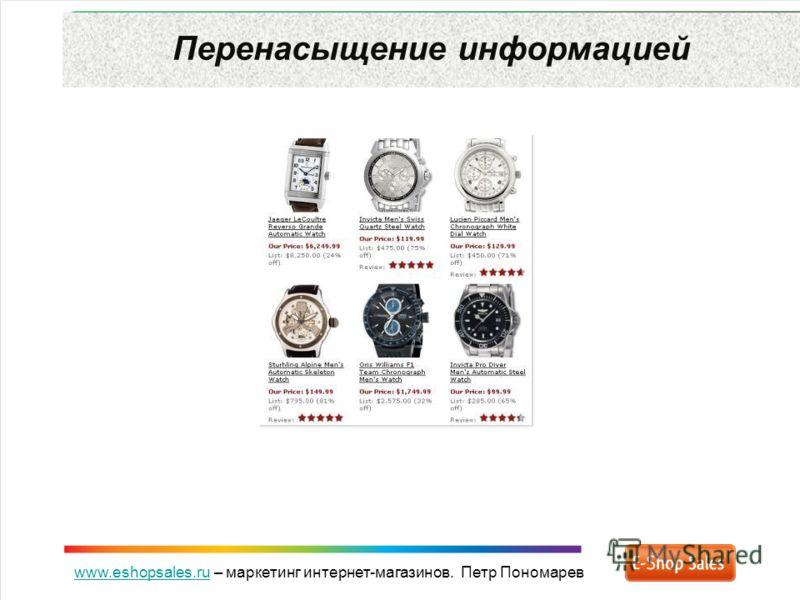 www.eshopsales.ruwww.eshopsales.ru – маркетинг интернет-магазинов. Петр Пономарев Перенасыщение информацией