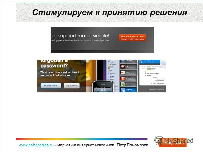 www.eshopsales.ruwww.eshopsales.ru – маркетинг интернет-магазинов. Петр Пономарев Стимулируем к принятию решения