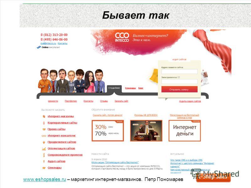 www.eshopsales.ruwww.eshopsales.ru – маркетинг интернет-магазинов. Петр Пономарев Бывает так