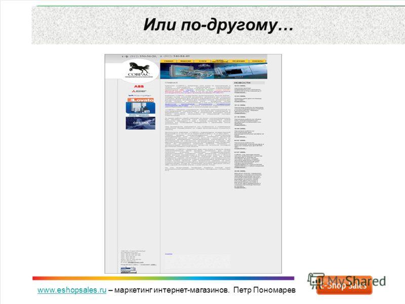 www.eshopsales.ruwww.eshopsales.ru – маркетинг интернет-магазинов. Петр Пономарев Или по-другому…