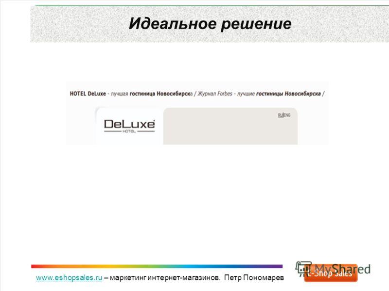 www.eshopsales.ruwww.eshopsales.ru – маркетинг интернет-магазинов. Петр Пономарев Идеальное решение