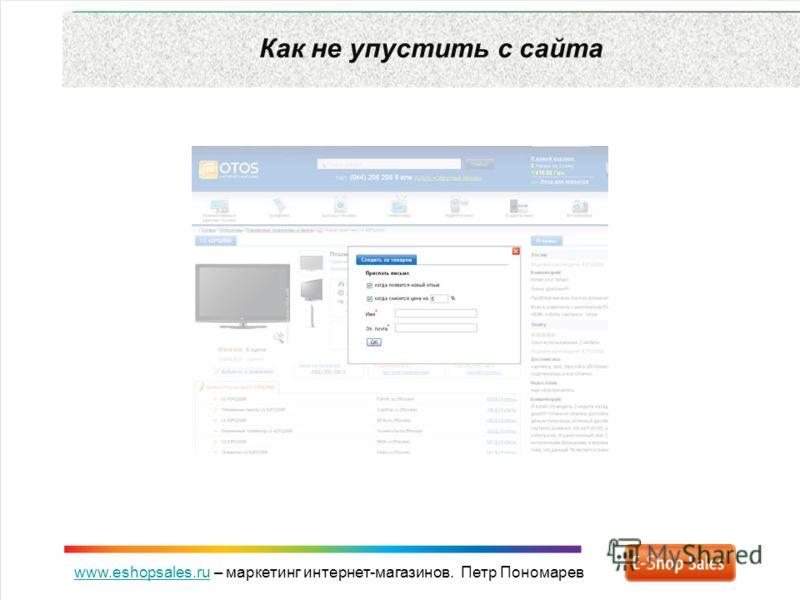 www.eshopsales.ruwww.eshopsales.ru – маркетинг интернет-магазинов. Петр Пономарев Как не упустить с сайта