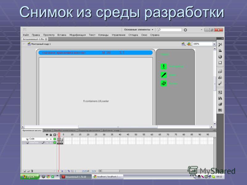 Снимок из среды разработки