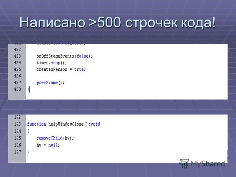 Написано >500 строчек кода!