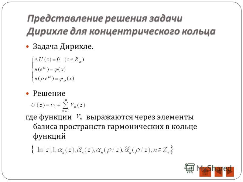 Представление решения задачи Дирихле для концентрического кольца Задача Дирихле. Решение где функции выражаются через элементы базиса пространств гармонических в кольце функций