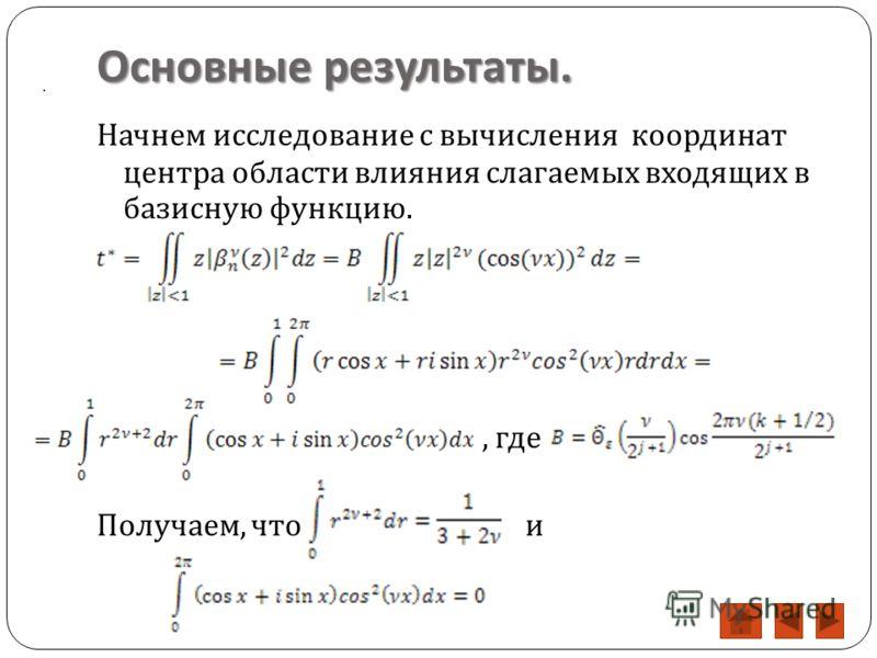 Основные результаты. Начнем исследование с вычисления координат центра области влияния слагаемых входящих в базисную функцию., где Получаем, что и...