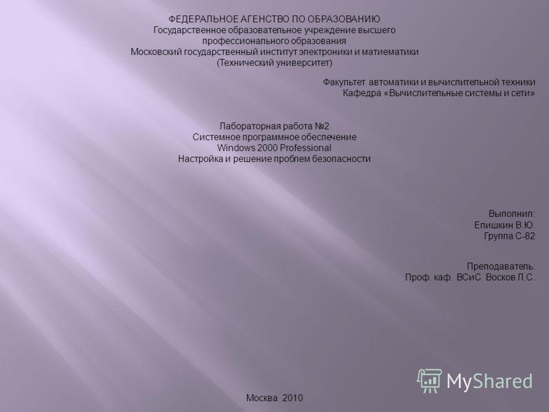 ФЕДЕРАЛЬНОЕ АГЕНСТВО ПО ОБРАЗОВАНИЮ Государственное образовательное учреждение высшего профессионального образования Московский государственный институт электроники и матиематики (Технический университет) Факультет автоматики и вычислительной техники