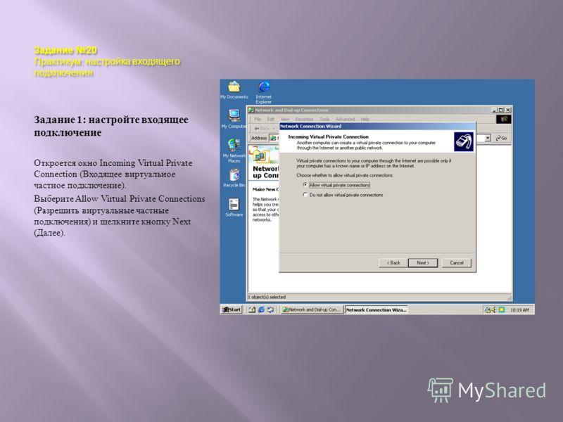 Задание 20 Практикум : настройка входящего подключения Задание 1: настройте входящее подключение Откроется окно Incoming Virtual Private Connection ( Входящее виртуальное частное подключение ). Выберите Allow Virtual Private Connections ( Разрешить в