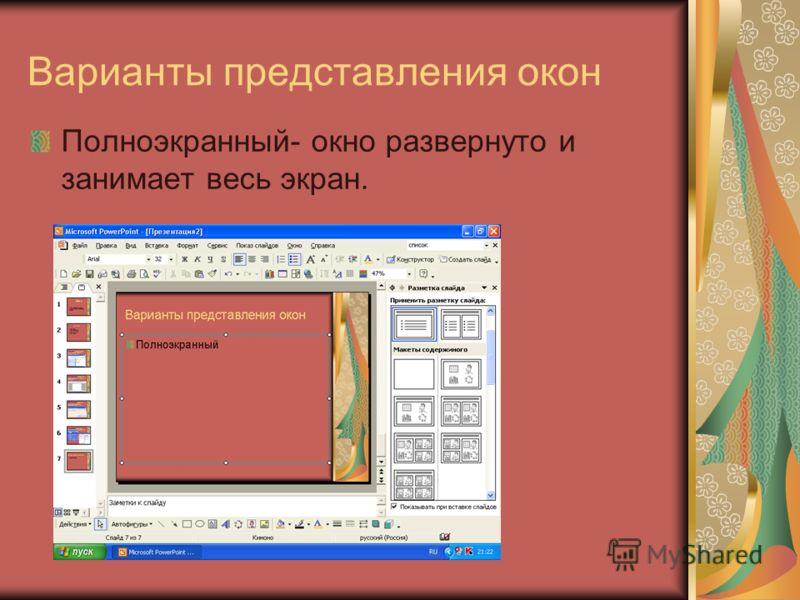 Варианты представления окон Полноэкранный- окно развернуто и занимает весь экран.