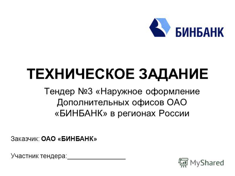 Скачать бинбанк мобильное приложение - 9ac9