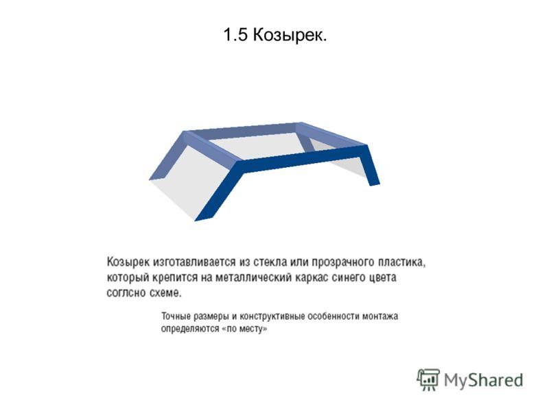 1.5 Козырек.