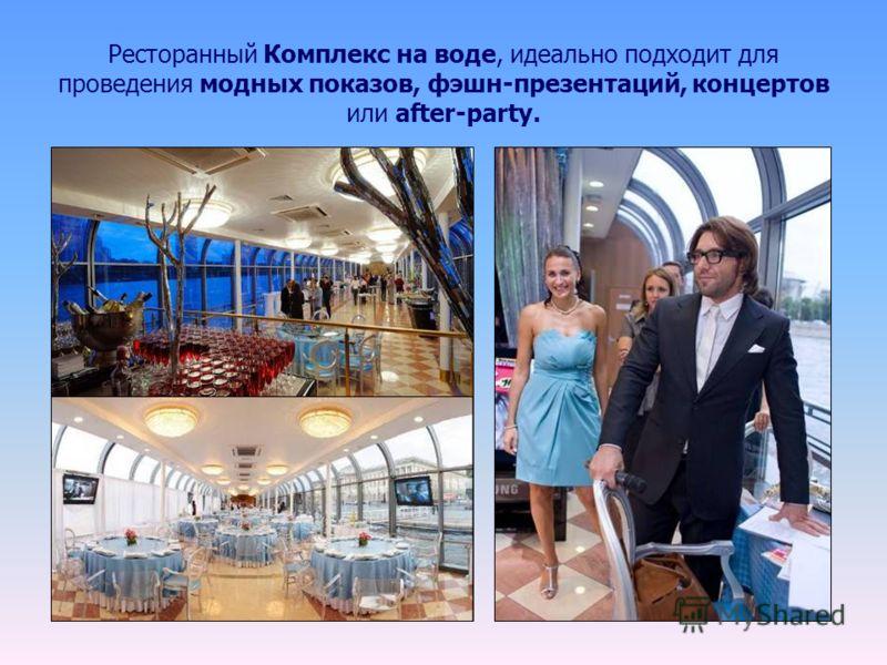Ресторанный Комплекс на воде, идеально подходит для проведения модных показов, фэшн-презентаций, концертов или after-party.