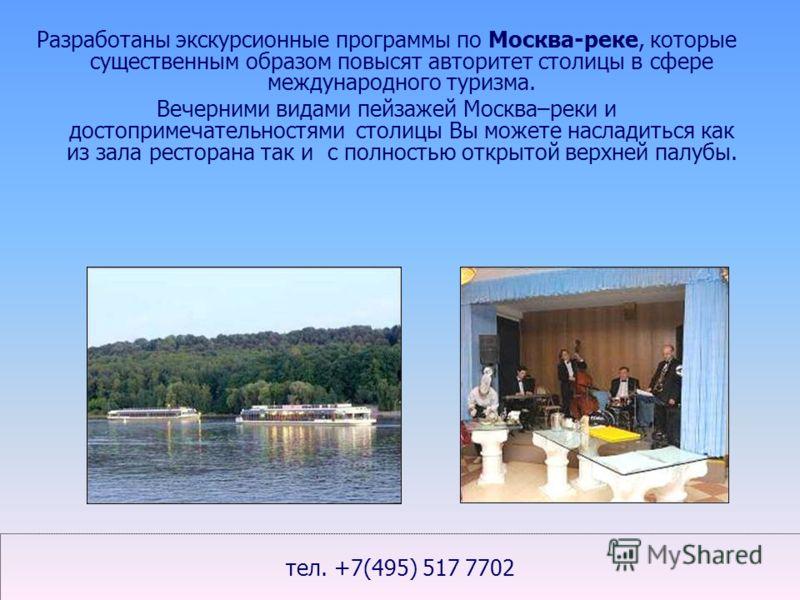 Разработаны экскурсионные программы по Москва-реке, которые существенным образом повысят авторитет столицы в сфере международного туризма. Вечерними видами пейзажей Москва–реки и достопримечательностями столицы Вы можете насладиться как из зала ресто
