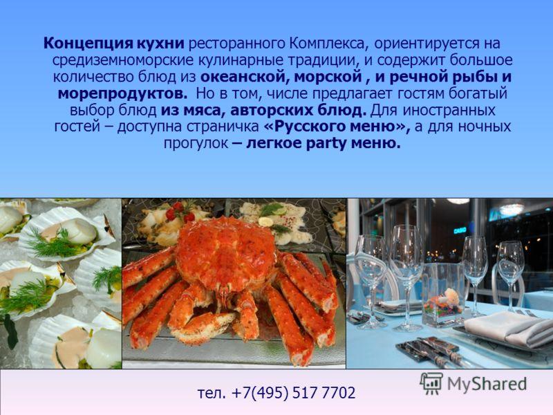 Концепция кухни ресторанного Комплекса, ориентируется на средиземноморские кулинарные традиции, и содержит большое количество блюд из океанской, морской, и речной рыбы и морепродуктов. Но в том, числе предлагает гостям богатый выбор блюд из мяса, авт