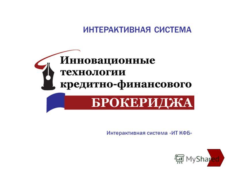 ИНТЕРАКТИВНАЯ СИСТЕМА Интерактивная система «ИТ КФБ»