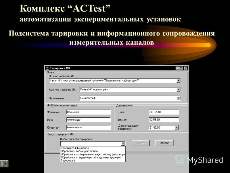 Комплекс ACTest автоматизации экспериментальных установок Подсистема тарировки и информационного сопровождения измерительных каналов
