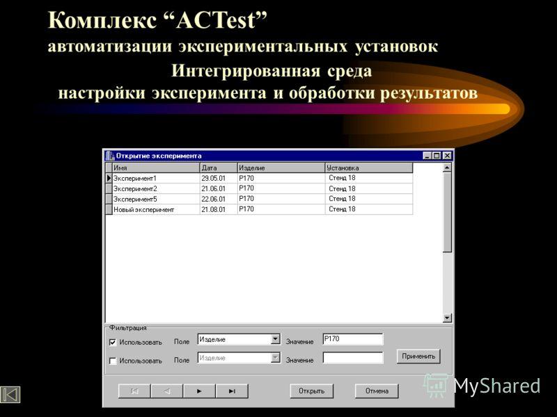 Комплекс ACTest автоматизации экспериментальных установок Интегрированная среда настройки эксперимента и обработки результатов